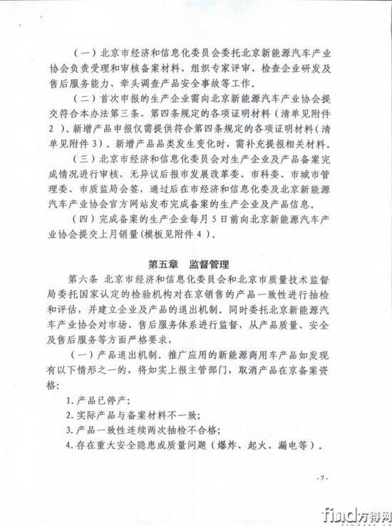 门槛提高,北京发布新能源商用车生产企业及产品备案管理细则6