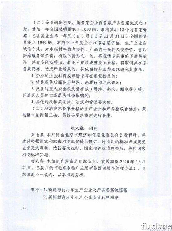 门槛提高,北京发布新能源商用车生产企业及产品备案管理细则7