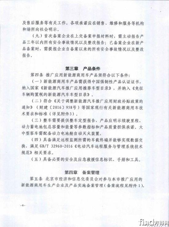 门槛提高,北京发布新能源商用车生产企业及产品备案管理细则5