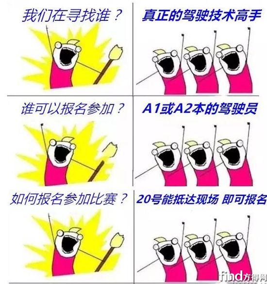 首届中国好司机驾驶技能大赛邀您参加