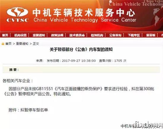 中机中心发文!45款纯电动车型暂停进入第300批《公告》