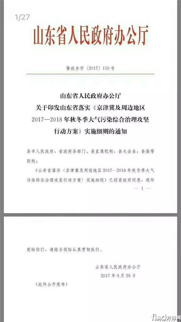 环保部文件 (2)