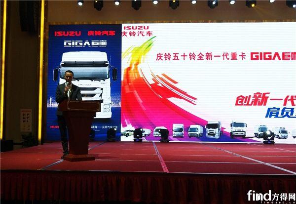 庆铃五十铃GIGA巨咖在高安上市 (3)
