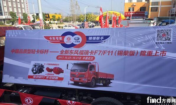 全新东风福瑞卡F7F11武汉上市 (2)