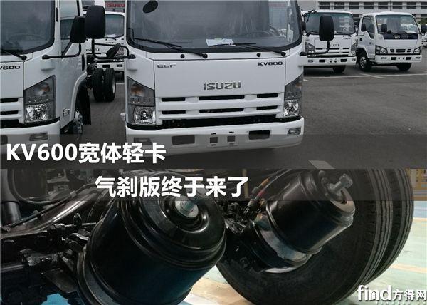 庆铃五十铃KV600 气刹版宽体轻卡 (1)