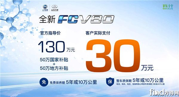 中国首款燃料电池宽体轻客车广州上市