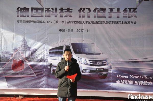 福田轻型商用车事业本部营销公司商务汽车市场部经理徐德国先生致辞
