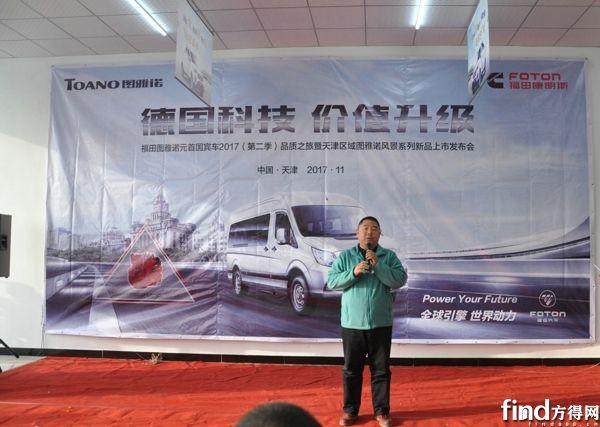 天津福汇通汽车贸易有限公司图雅诺品牌经理贾萱先生致辞