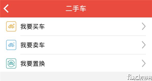 【福田时代】预约保养、购车、二手车交易 一款APP全搞定! (1)