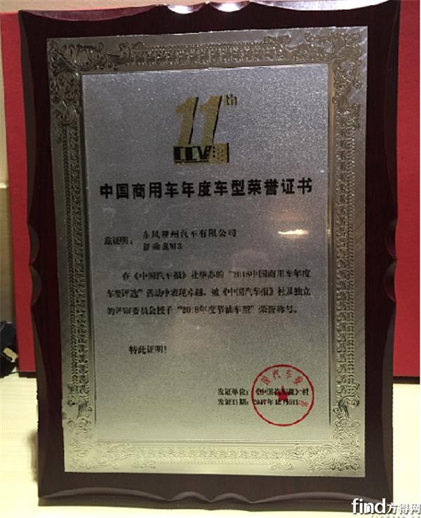 乘龙T7、新乘龙M3荣获2018中国商用车年度节油车型 (3)