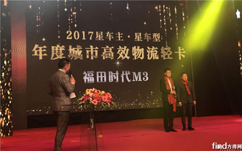 """福田时代M3被评为""""年度城市高效物流轻卡"""" (3)"""