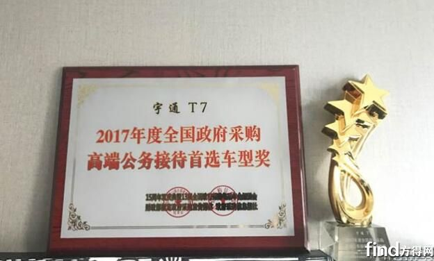 宇通斩获全国政府采购两项大奖 (2)