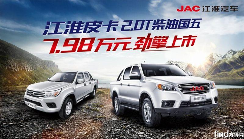 """2018款江淮V7皮卡""""焕芯""""上市 (1)"""