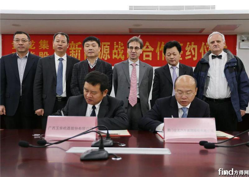 玉柴与金龙签订新能源产品协议