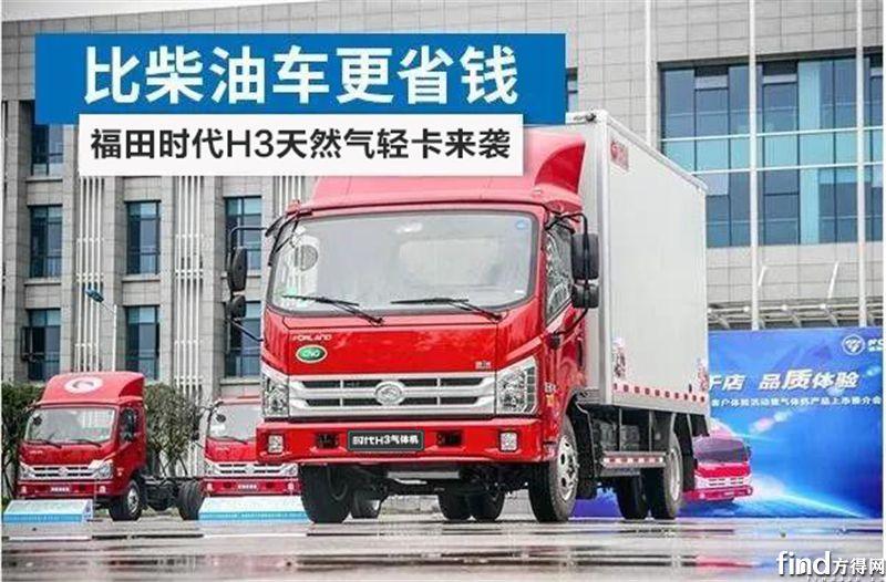 【福田时代】这台CNG轻卡一年能省两三万? (1)