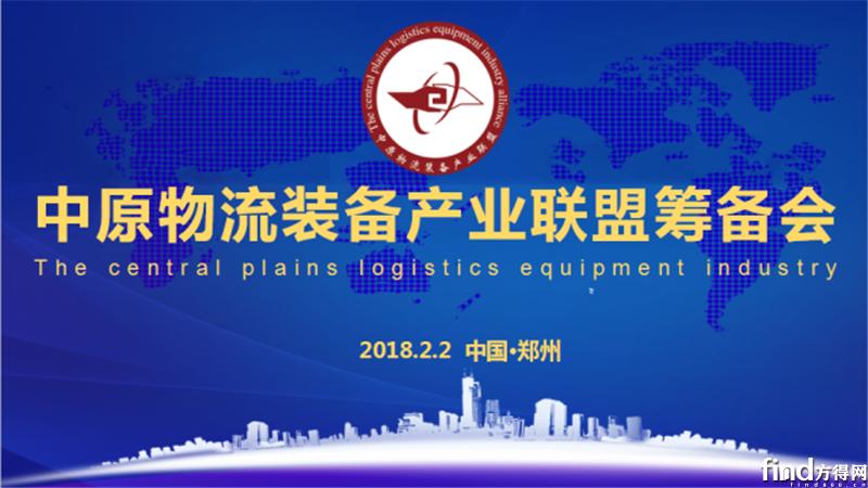 中原物流装备产业联盟筹备会在郑州成功召开