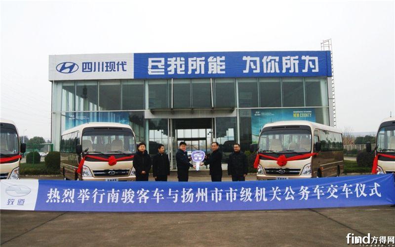 致道客车扬州市市级机关公务车交车仪式成功举行