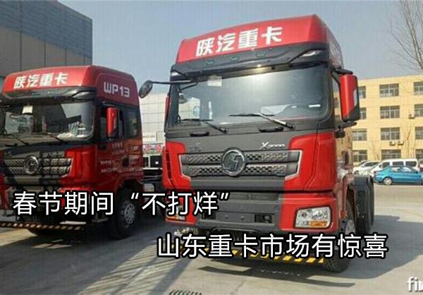 """春节期间""""不打烊"""",新宝GG:山东重卡市场有惊喜"""