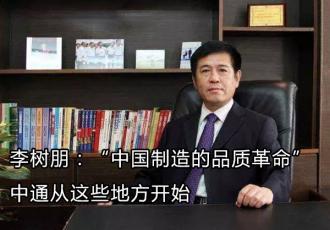 """李树朋:""""中国制造的品质革命"""" 中通从这些地方开始"""