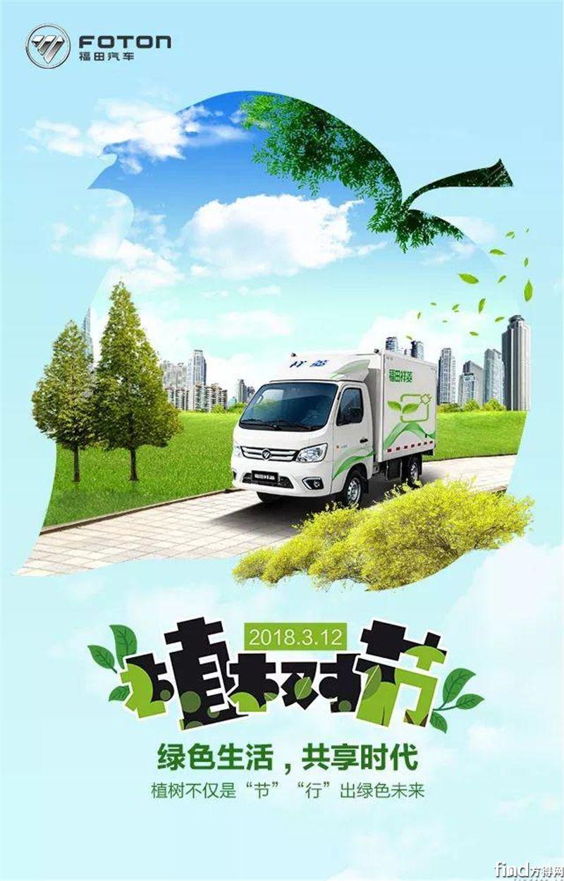 【福田时代】植树节 驶出绿色正能量
