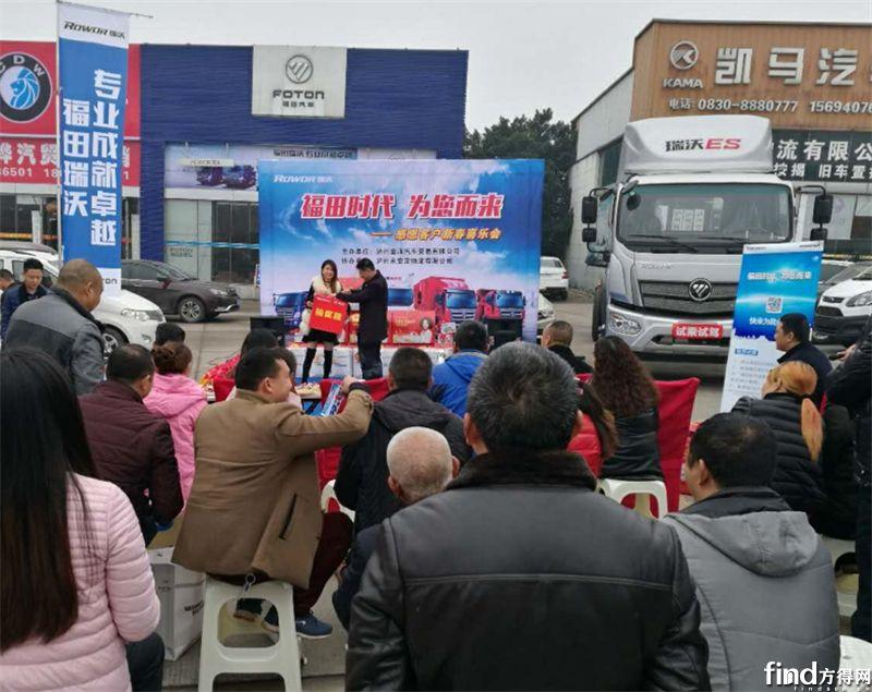 福田时代 感恩客户新春喜乐会(泸州站)圆满举行5