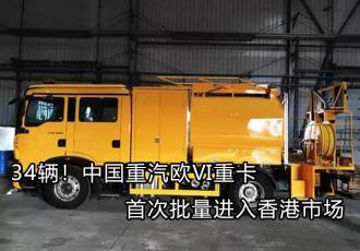 重汽欧Ⅵ重卡首次批量进香港市场
