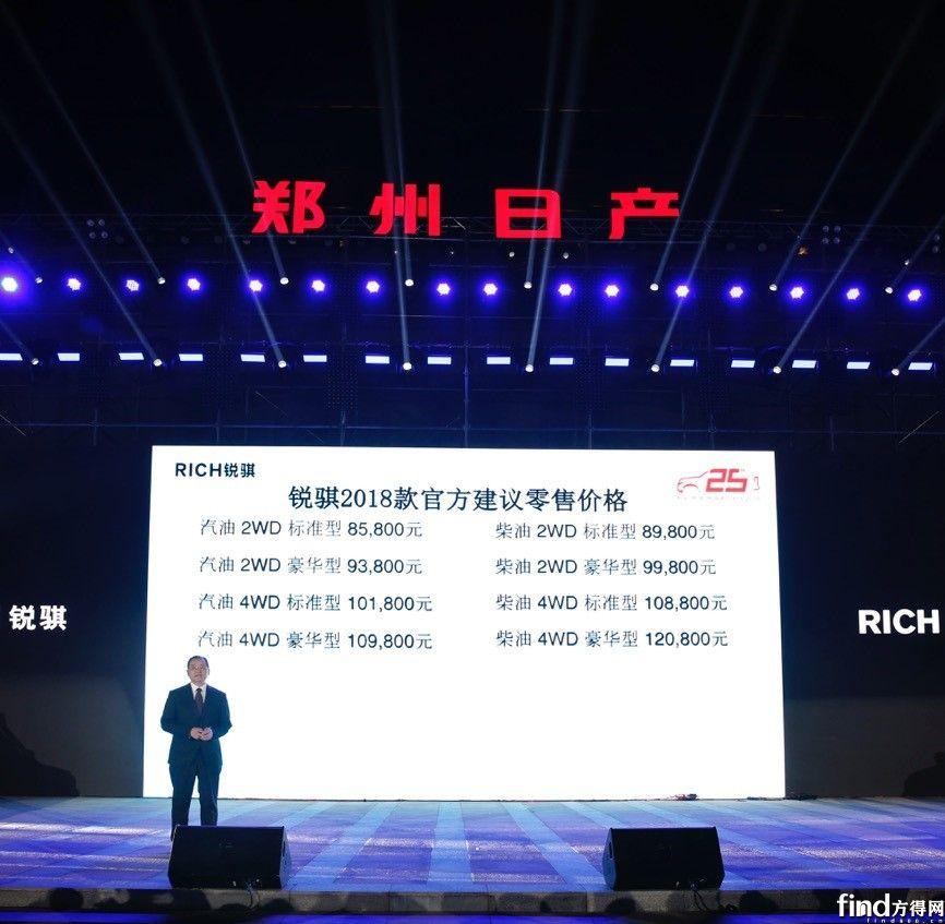 郑州日产锐骐2018款8.58万元起