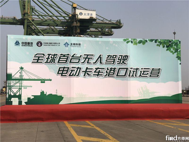 全球首台无人驾驶电动卡车港口试运营 (1)
