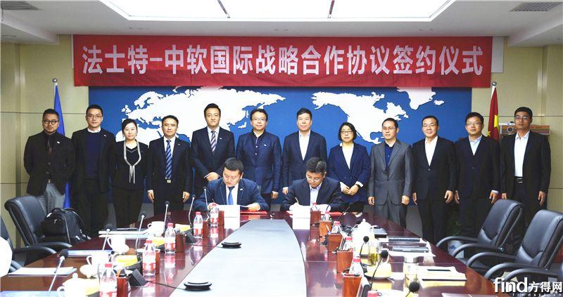 法士特与中软国际强强联合全面开启战略合作 (2)