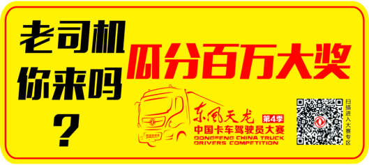 第四季东风天龙中国卡车驾驶员大赛1