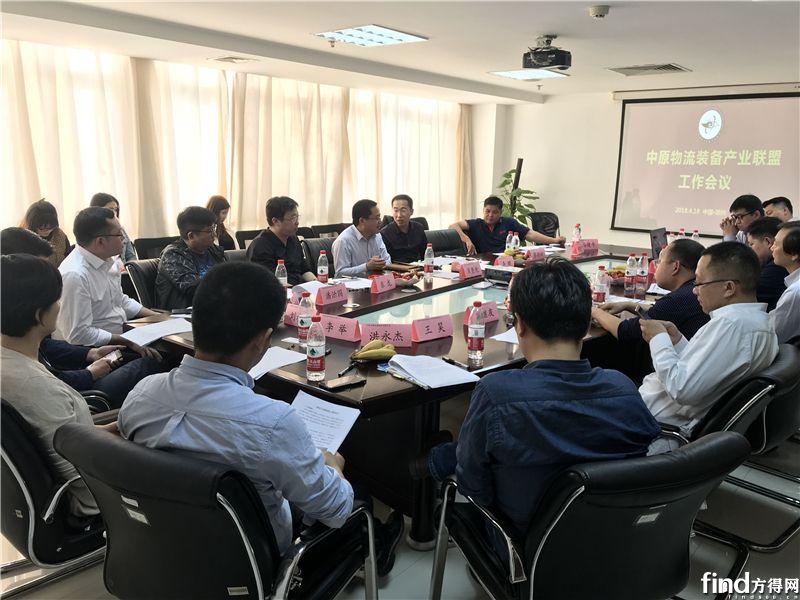 中原物流装备产业联盟第一次工作会议在郑州顺利召开
