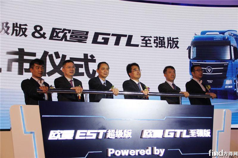 欧曼EST超级版&欧曼GTL至强版上市发布1