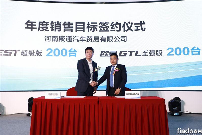 福田戴姆勒与经销商代表签订年度销售目标1