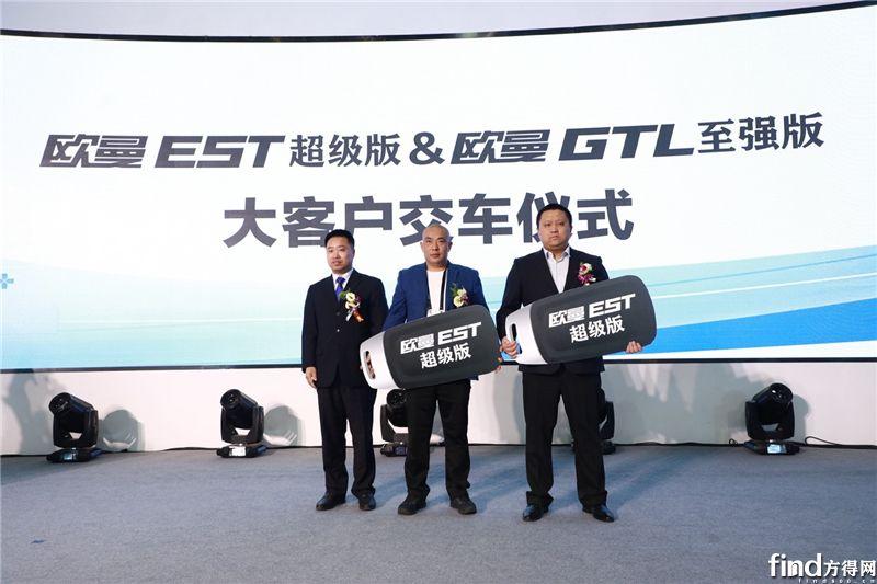 欧曼EST超级版大客户交车仪式