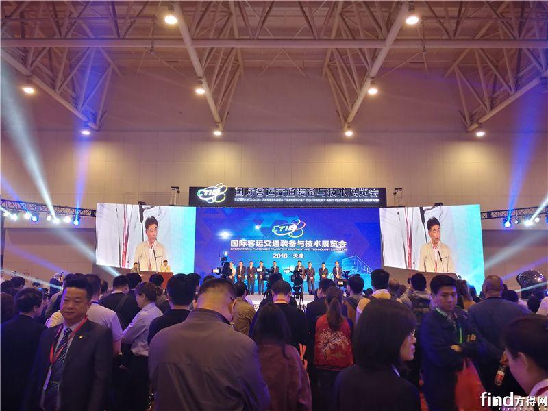 1国际客运交通装备与技术展在天津开幕