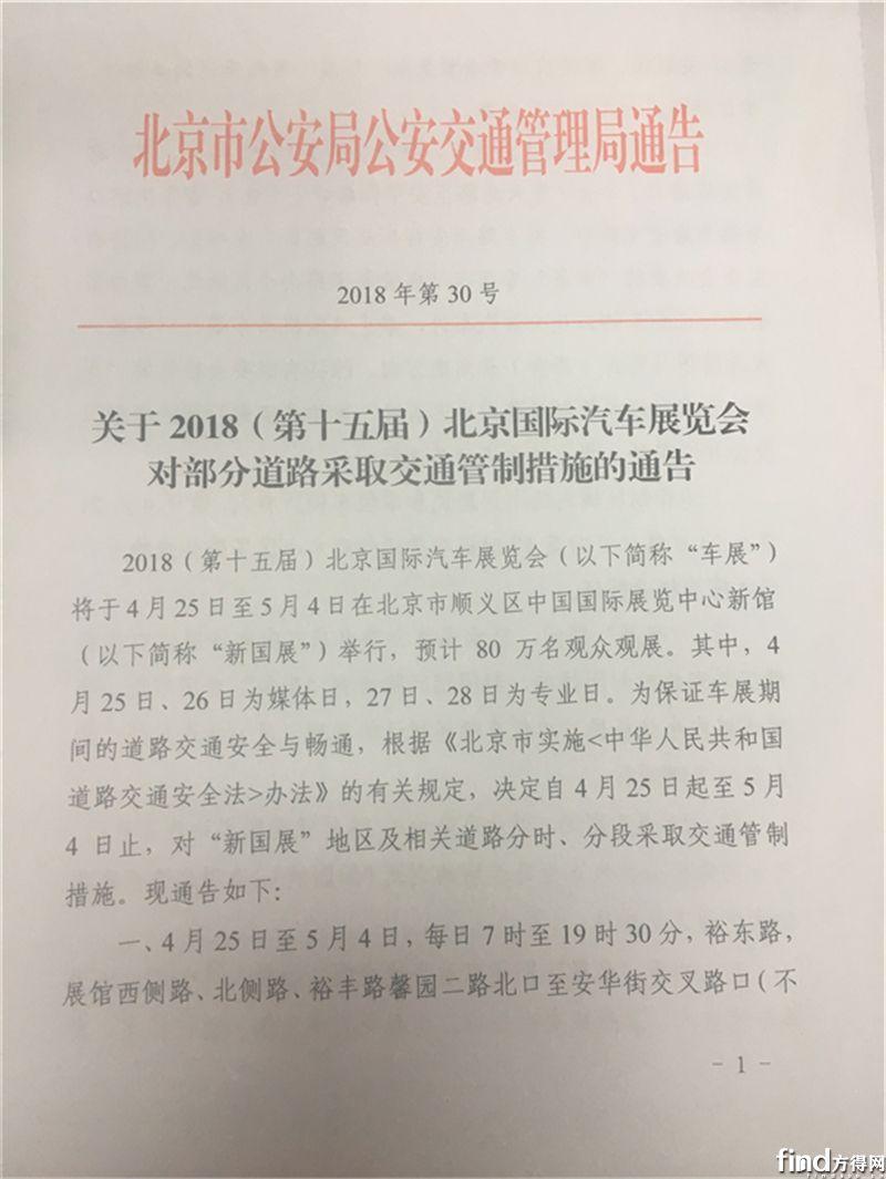 2018北京国际汽车展览会 部分道路采取交通管制措施的通告
