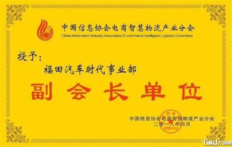 福田时代助力中国智慧物流发展 (2)