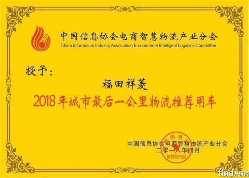福田时代助力中国智慧物流发展 (4)