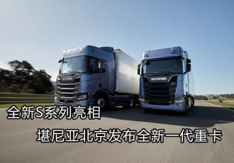 全新S系列亮相  斯堪尼亚北京发布全新一代重卡