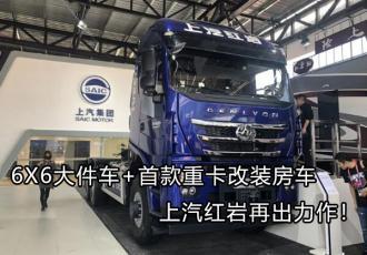 红岩两款重磅车型亮相北京车展