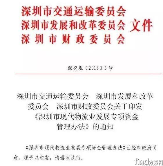 深圳新能源物流车运营补贴出炉