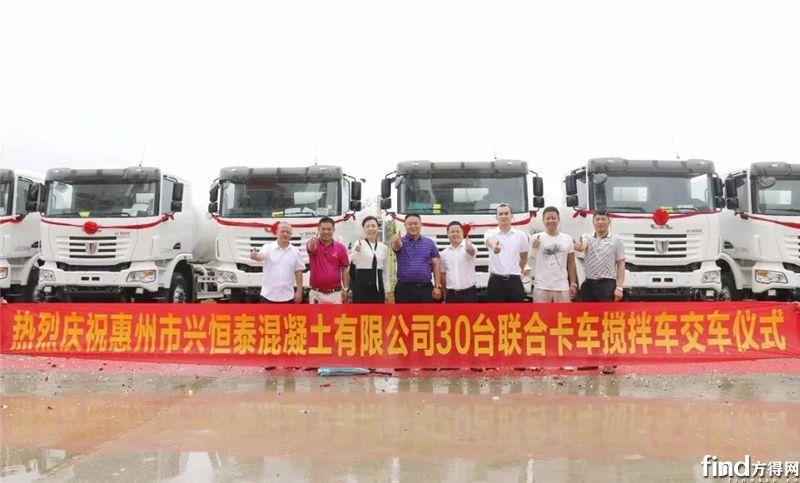 30辆联合卡车混凝土搅拌车交付 (1)