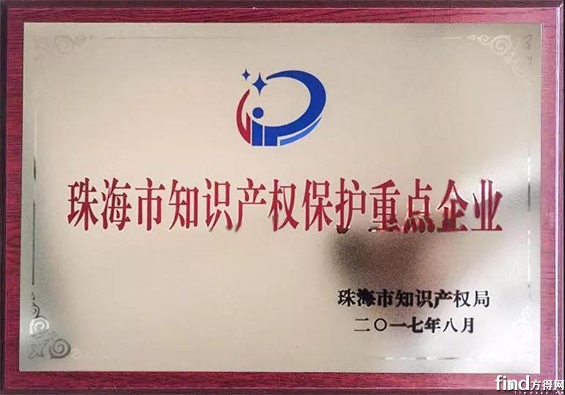 """银隆获""""珠海知识产权保护企业"""" (3)"""