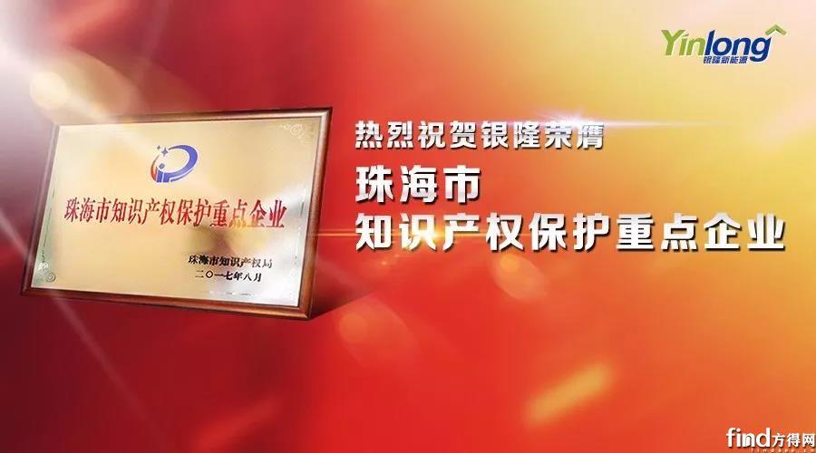 """银隆获""""珠海知识产权保护企业"""" (2)"""
