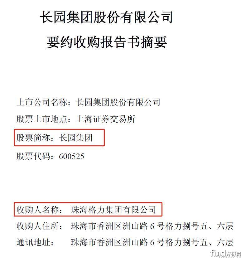 格力52亿收购长园集团20%股份  (1)