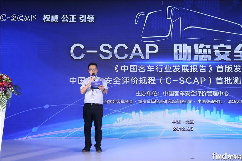 重庆车检院副总经理曹飞揭晓第一个测评车型的评价结果