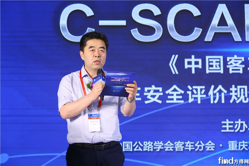 中国公路学会客车分会秘书长胡选儒宣布第二个车测评结果