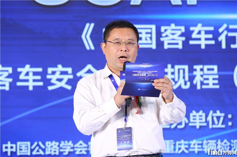 重庆车检院总经理刘昌仁宣布第三个车测评结果