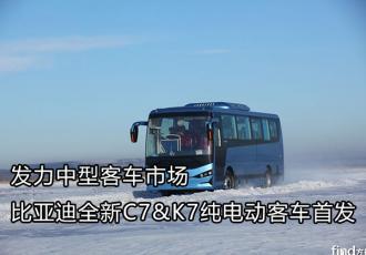 比亚迪全新C7&K7纯电客车首发