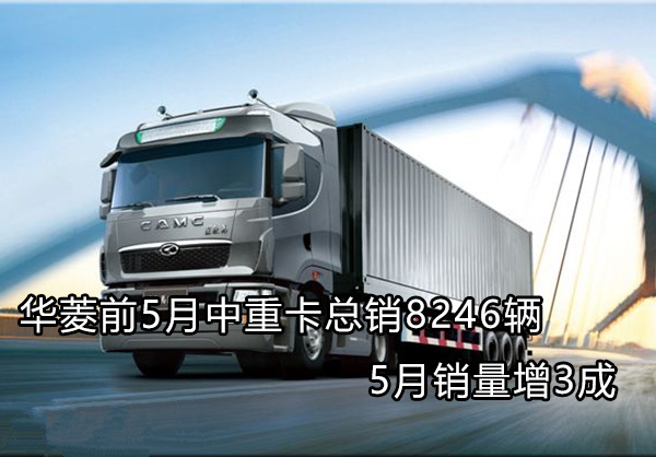 华菱前5个月中重卡总销8246辆